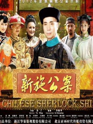 Thi Công Kỳ Án - Chinese Sherlock Shi (2012) - Thuyết Minh - (39/39)