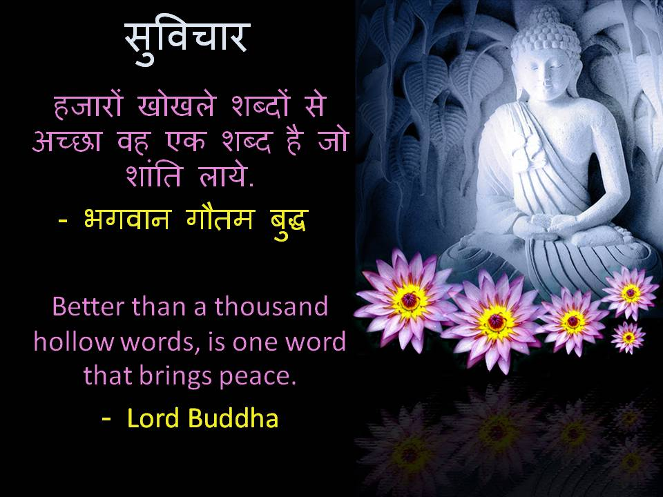 Gautam Buddha Hindi Suvichar Quotes With Picture Quotes Wallpapers