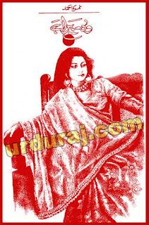 romantic urdu novels by nimra ahmed pdf Wo Mera Hai (Urdu Novels) By Nimra Ahmed