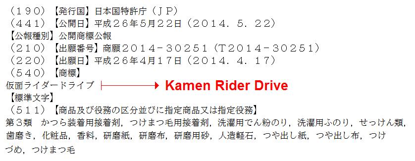 [New Kamen Rider] Kamen Rider Drive Segera Rilis
