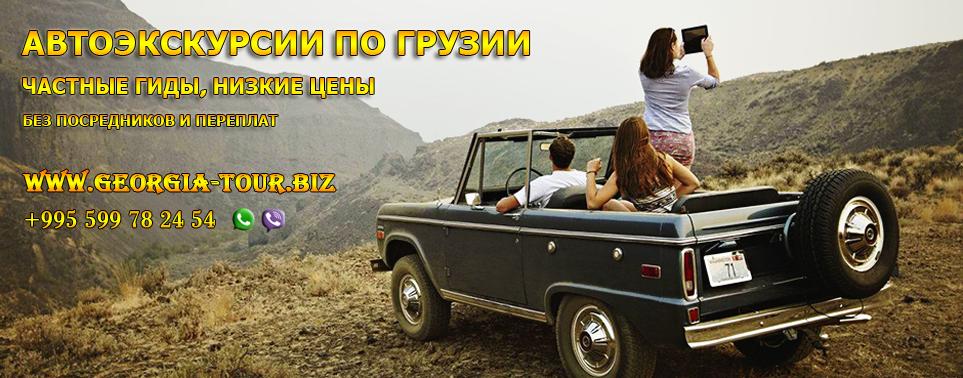 Туры в Грузию - Экскурсии по Грузии на русском языке. Частные гиды