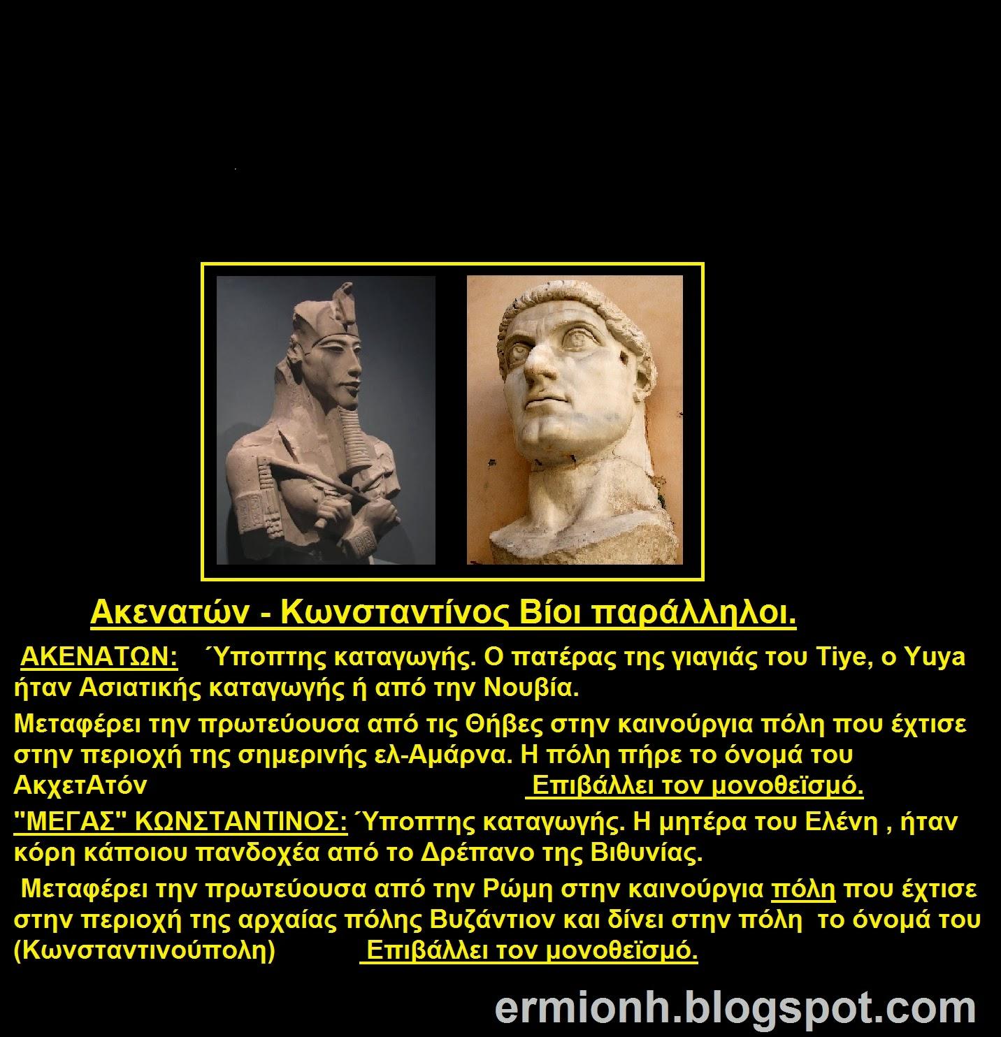 ΑΚΕΝΑΤΩΝ – ΚΩΝΣΤΑΝΤΙΝΟΣ - ΒΙΟΙ ΠΑΡΑΛΛΗΛΟΙ