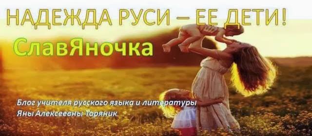 Блог СлавЯночка