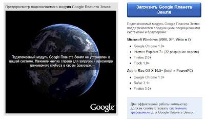 Планета Земля  на  Картах Google