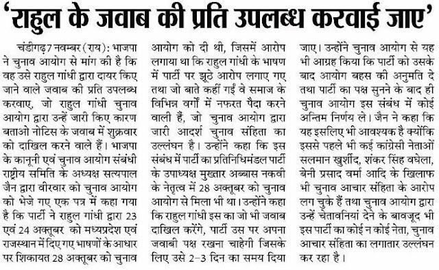 भाजपा के कानूनी एवं चुनाव आयोग संबंधी राष्ट्रीय समिति के अध्यक्ष सत्य पाल जैन ने मांग की है कि वह राहुल गांधी द्वारा दायर किए जाने वाले जवाब की प्रति उपलब्ध करवाए।