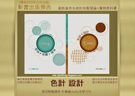 色計設計(染髮系統教科書)