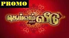 Deivam Thandha Veedu Vijay Tv Promo 24-11-2014 To 27-11-2014