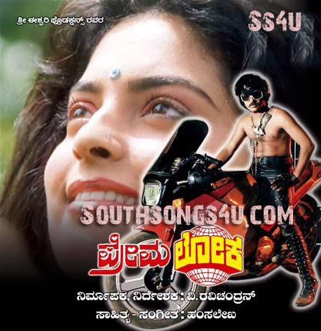 Prema Loka Kannada Movie Mp3 songs Free Download