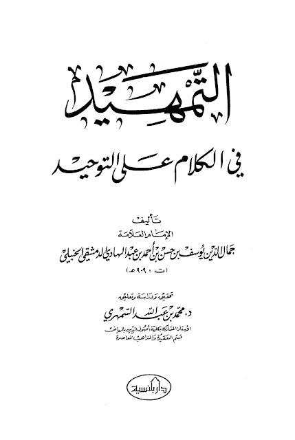 كتاب التمهيد في الكلام على التوحيد لابن عبد الهادي الحنبلي pdf