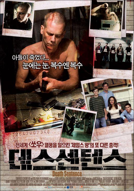 PhimHP.com-Poster-phim-An-tu-hinh-Death-Sentence-2007_04.jpg