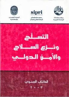 التسلح ونزع السلاح والأمن الدولي - مجموعة باحثين pdf