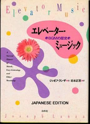 ELEVATOR MUSIC (JAPAN)