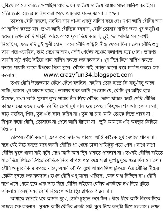 shukher khela boudike bangla choti collection thousands 1000