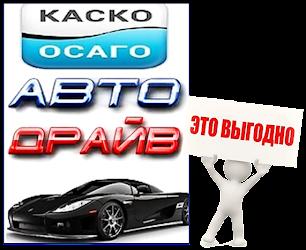 ВАШИ 54% СКИДКИ для ОСАГО 5 выгодных отличий mini КАСКО
