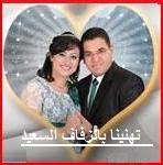 الف مبروك لاستاذ مينا و نومين