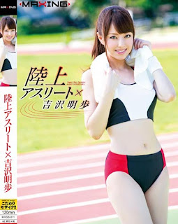 MXGS-811 Land Athlete × Akiho Yoshizawa