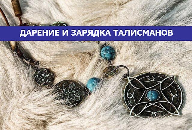 """ДАРЕНИЕ И ЗАРЯДКА ТАЛИСМАНОВ """" Я - Само Совершенство!"""