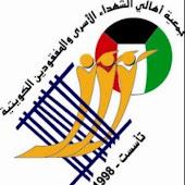 جمعية أهالي الشهداء والأسرى