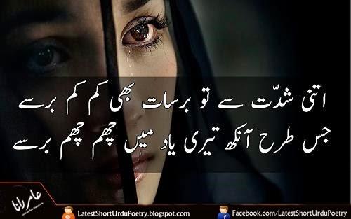 Sad urdu poetryghazal wallpaper smsquotes itni shiddat se to itni shiddat se to barsat bhi thecheapjerseys Choice Image