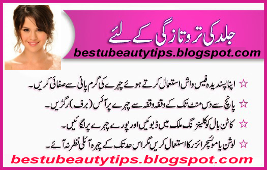 Fresh Glowing Skin Tips In Urdu For Face Beauty Foe Women