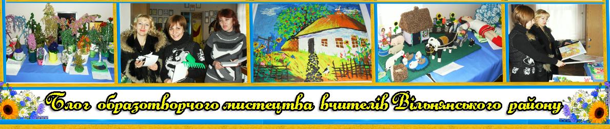 Блог образотворчого мистецтва вчителів Вільнянського району