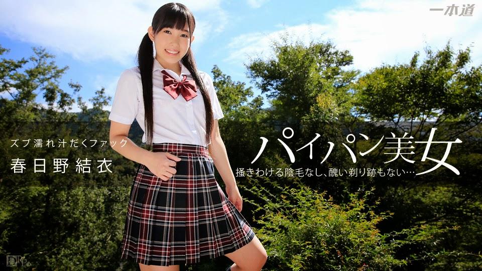 Hrfondb 111414_922 Yui Kasugano 12020