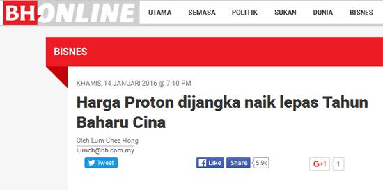 Harga Proton Naik Selepas Tahun Baru Cina