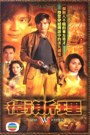 Hồ Sơ Tuyệt Mật - The W Files (2003) - FFVN - (30/30)