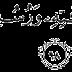 Surat Al-Baqarah Ayat 97 dan 98