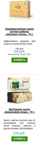 купить аюрведическое, натуральное мыло