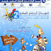 جمعية الأوائل المضيق تنظم  النسخة 2 للمهرجان الرياضي الوطني للأطفال في وضعية إعاقة