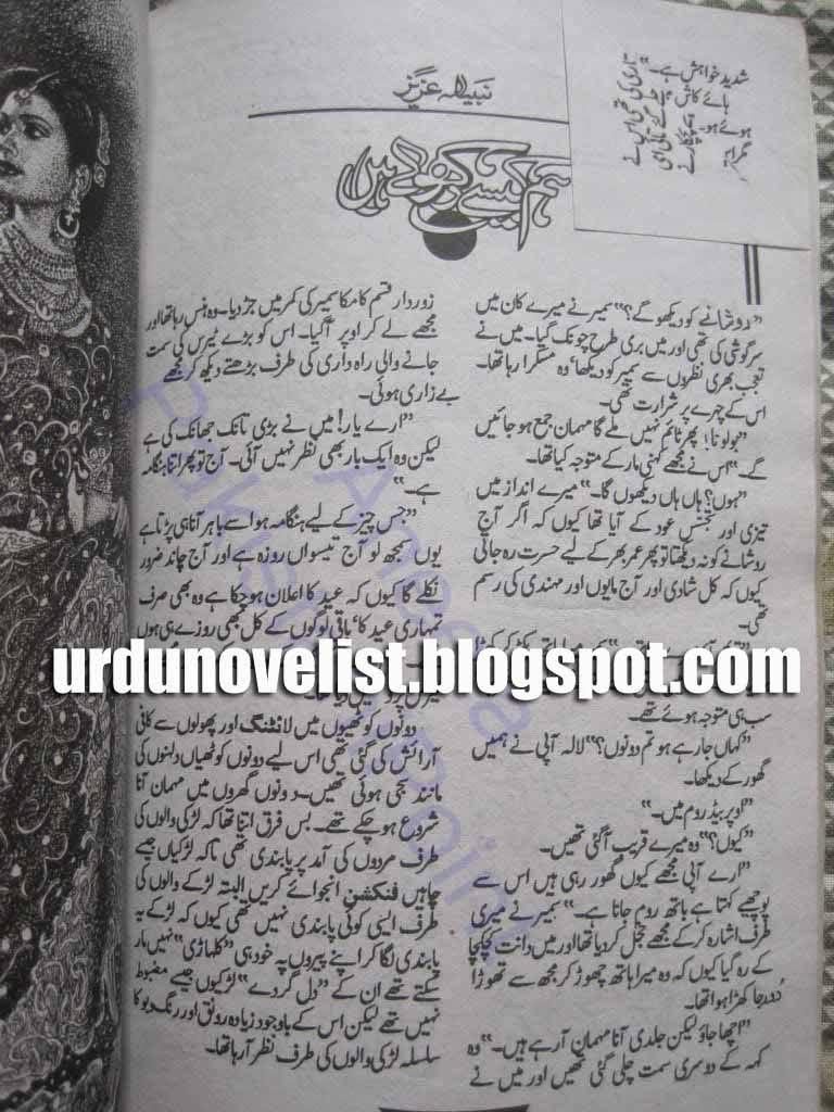 Hum Kaise Rakhwale Hain By Nabila Aziz