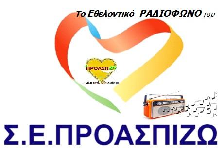 ΠΑΤΗΣΤΕ & ΑΚΟΥΣΤΕ το Εθελοντικό Ραδιόφωνο του Σ.Ε. ΠΡΟΑΣΠΙΖΩ