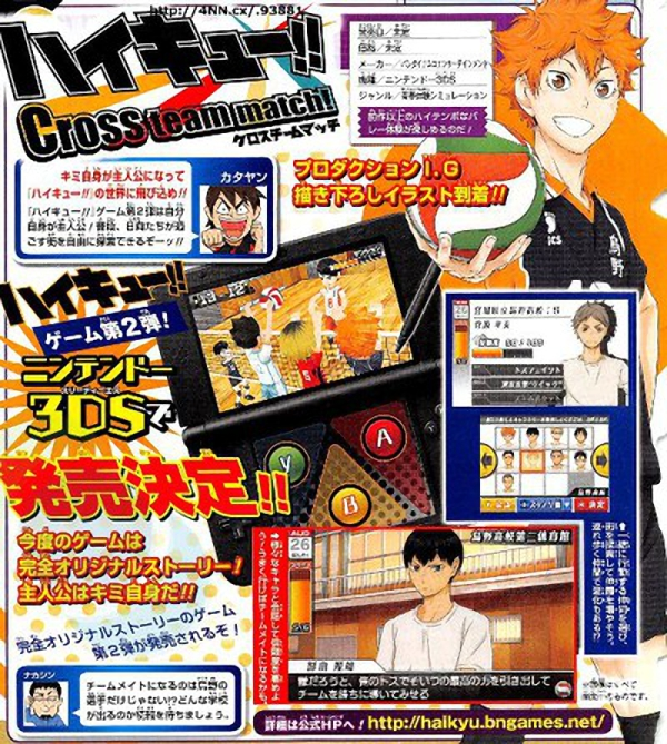 Haikyuu!! Cross team match