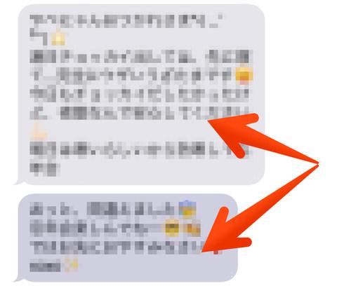 ios9のメッセージによる検索のハイライト