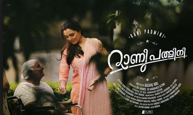 Rani Padmini (2015) : Oru makara nilaavaay Song Lyrics