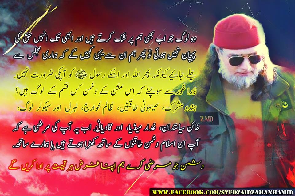 Majestic Messages of Syed Zaid Zaman Hamid: October 2014