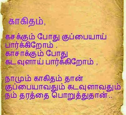 Kaagitham Kavithai - Quotes In Tamil