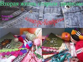 """Галерея Работ Конкурса """"Вторая жизнь старым джинсам"""""""