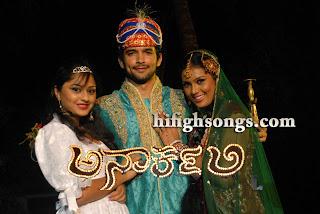 Anarkali (2012) Kannada Movie Image