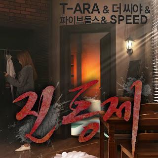 T-ara 티아라, THE SEEYA 더 씨야, 5Dolls & SPEED 스피드 - Tears Of Mind 진통제