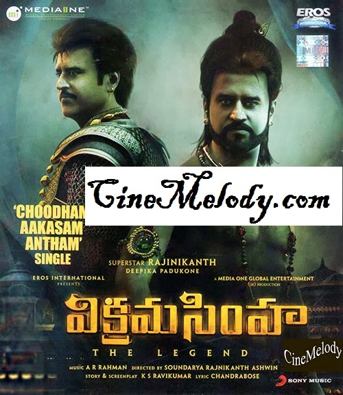 Vikramasimha Telugu Mp3 Songs Free  Download  2014