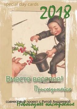 """СП """"Новогоднее настроение"""" с 07.11"""