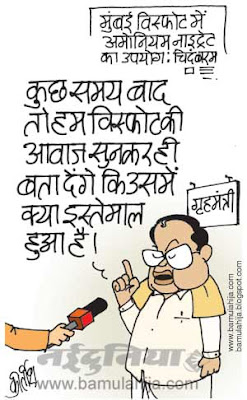 chidambaram cartoon, mumbai, Bomb Blast, home ministry, indian political cartoon, Terrorism, Terrorism Cartoon