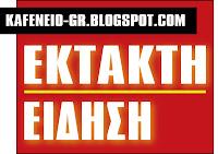 Ektakti+Eidisi Αποκλειστικό: Η λύση έχει βρεθεί για το Ελληνικό πρόβλημα