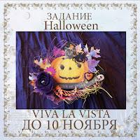 http://vlvista.blogspot.ru/2015/10/halloween.html