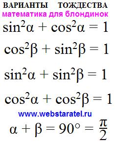 Основное тригонометрическое тождество. Варианты тригонометрическое тождество Пифагора синус и косинус. Теорема Пифагора в тригонометрии. Математика для блондинок.