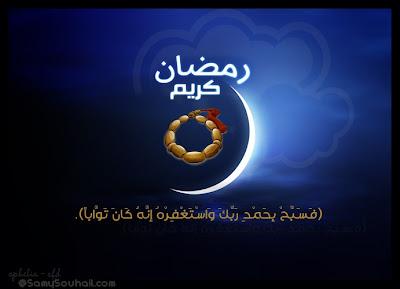 رسائل تهنئة ومسجات بمناسبة حلول شهر رمضان الأبرك لسنة 2014م/1435هـ