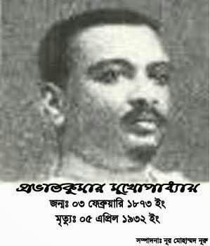 Prabhat Kumar Mukherjee
