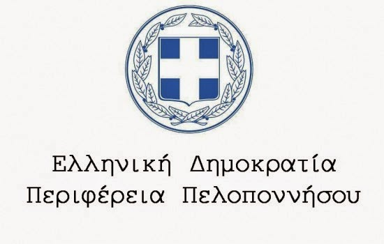 Περιφέρεια Πελοποννήσου ! Πατήστε εδώ !
